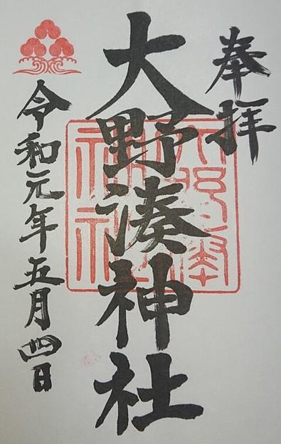 大野湊神社(石川県金沢市)の御朱印