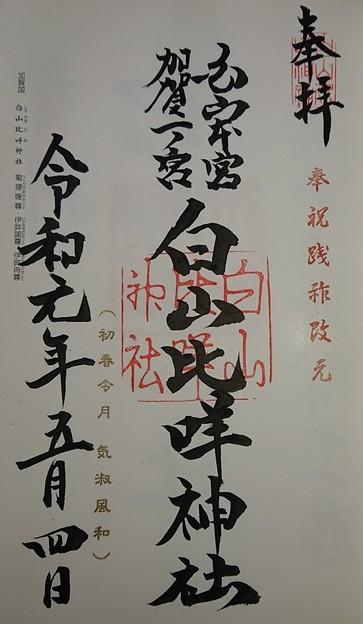 白山比咩神社(石川県白山市)の御朱印