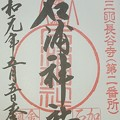 Photos: 石浦神社(石川県金沢市)の御朱印