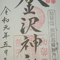 Photos: 金沢神社(石川県金沢市)の御朱印