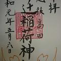 Photos: 五ノ辻稲荷神社(新潟県上越市)の御朱印
