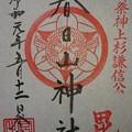 Photos: 春日山神社(新潟県上越市)の御朱印