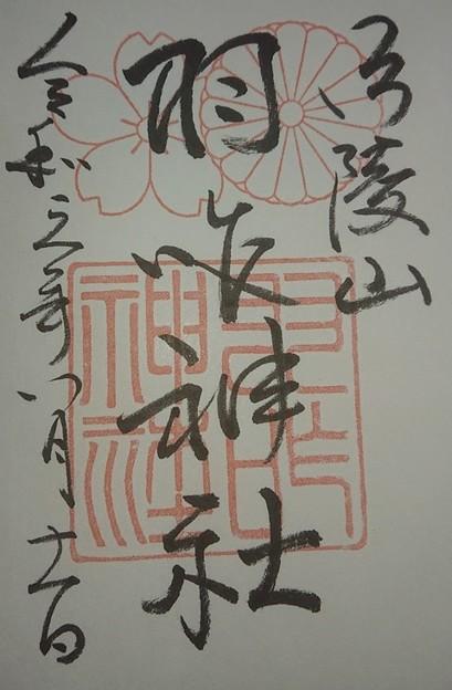 Photos: 羽咋神社(石川県羽咋市)の御朱印