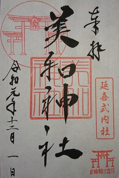 美和神社(長野県長野市)の御朱印
