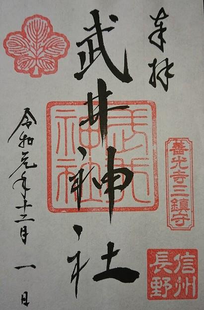 武井神社(長野県長野市)の御朱印