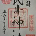 Photos: 武井神社(長野県長野市)の御朱印
