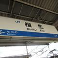 Photos: 相生駅