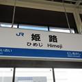 Photos: 姫路駅