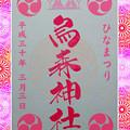 写真: 烏森神社ひなまつり御朱印