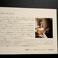Photos: フェルメール「音楽と指紋の謎」展