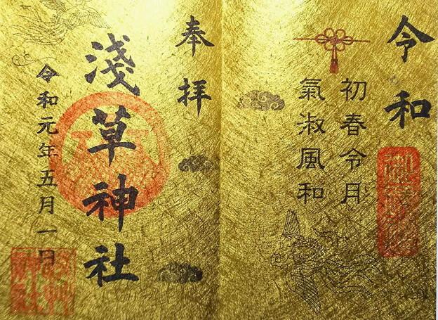 令和元年 浅草神社