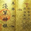 Photos: 令和元年 浅草神社