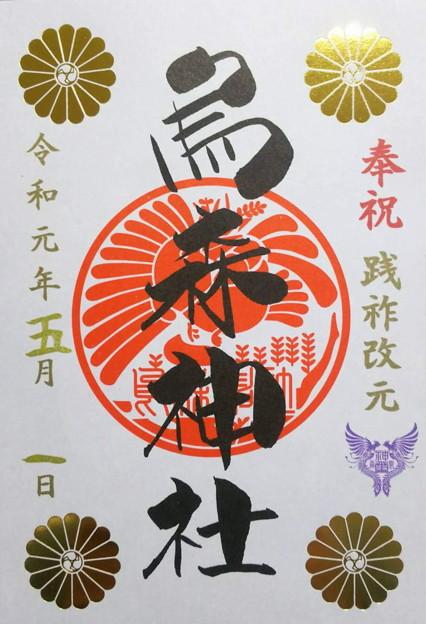 令和元年 烏森神社