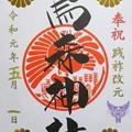Photos: 令和元年 烏森神社