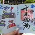 Photos: 高木神社 令和元年子供の日御朱印
