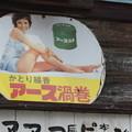 Photos: 思わず