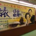 Photos: 昭『和』的な看板