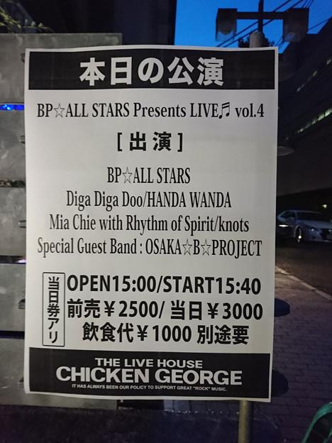神戸ChickenGeorge Live終了