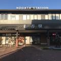Photos: 直方駅