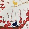 Photos: ひよ子も登る春