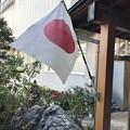 Photos: 父の国旗