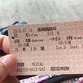 ぼっちで台南へ