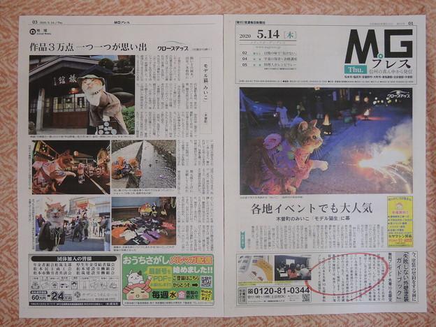 信濃毎日新聞MGプレス2020,5,14