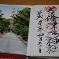 Photos: 平成31年4月30日