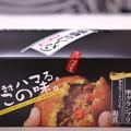 Photos: 弦斎カレーパン