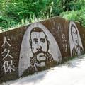 Photos: 大久保 他