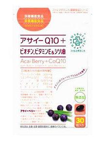 アサイーQ10+ビオチン.ビタミンE&シソ油