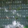 180727-33秀綱奥方の遺跡