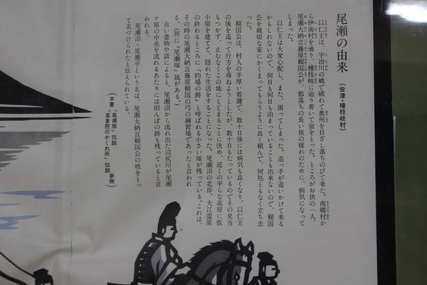 Photos: 190725-77大江湿原と尾瀬沼・尾瀬沼ビジターセンターの資料・尾瀬の由来