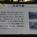 191001-127都電荒川線沿線めぐり・飛鳥山公園・旧渋沢庭園・茶席門跡