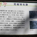 191001-129都電荒川線沿線めぐり・飛鳥山公園・旧渋沢庭園・兜稲荷社跡