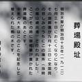 191117-176明治神宮、原宿そして神宮外苑・神宮外苑・葬場殿址