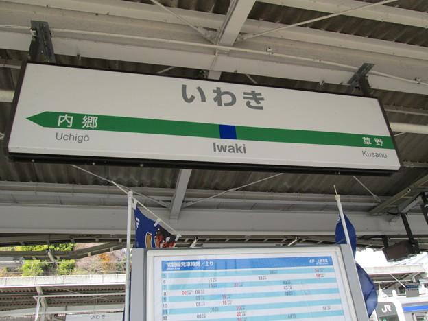 いわき駅 駅名標 1