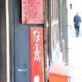 Photos: 小売所
