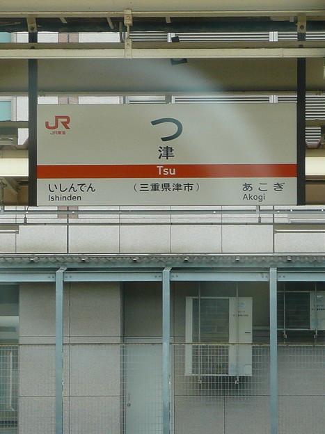 日本一短い駅名