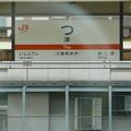 Photos: 日本一短い駅名