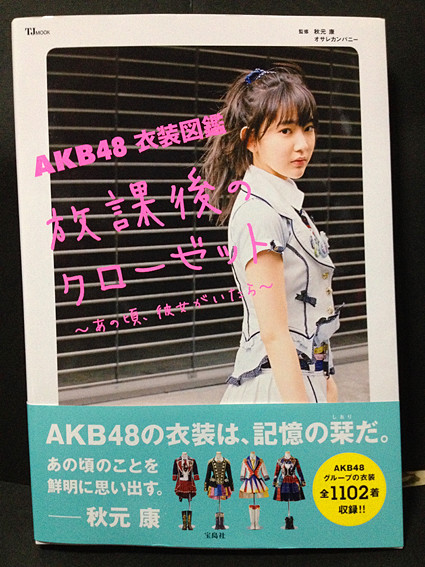 AKB48衣装図鑑 放課後のクローゼット(宝島社)