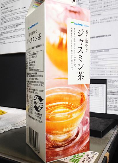 ジャスミン茶(ファミリーマート)