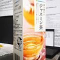 Photos: ジャスミン茶(ファミリーマート)
