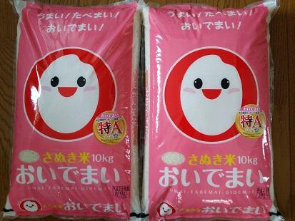 香川オリジナルのお米「おいでまい」