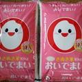 Photos: 香川オリジナルのお米「おいでまい」