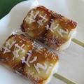 Photos: 富久屋「牡丹だんご」