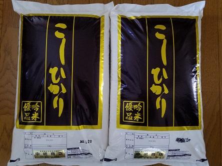 中嶋商店「茨城県産こしひかり」