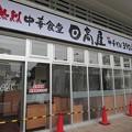 Photos: IMG_1567北習志野駅前