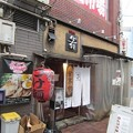Photos: IMG_1581四畳半生粋
