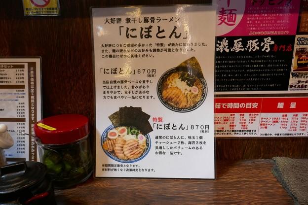 麺屋武士道@船橋P1040061